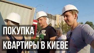 ПОКУПКА КВАРТИРЫ В КИЕВЕ | Украина. Влог #04(, 2017-09-22T13:14:34.000Z)