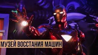 видео Где находится Музей восстания машин в Санкт-Петербурге