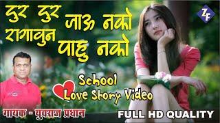 दूर दूर जाऊ नको | School Love Story | Zadipatti Marathi Love Song | Yuvraj Pradhan | Zadipatti Fans