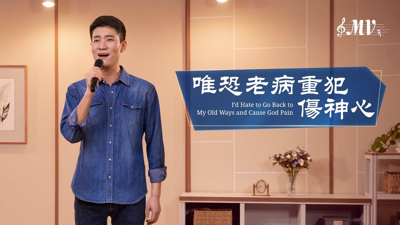基督教会歌曲《唯恐老病重犯伤神心》【诗歌MV】