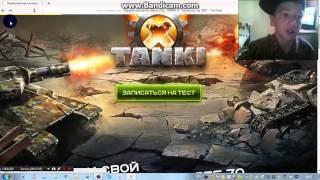 Регистрация в TANKI X