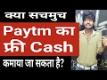 EARN FREE PAYTM CASH? | Reality Of Youtube Videos!