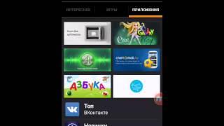 Обзор Yandex.Store версия 2.40 screenshot 5