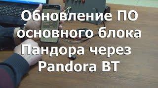 pANDECT-X3110 и  PANDORA DX-90B обновление ПО блока по без USB