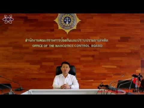 คำนิยมจากหน่วยงานที่ปรึกษา ศอ.ปส.ย.นนทบุรี