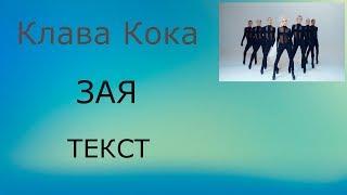 Клава Кока Зая (Премьера клипа 2019) текст