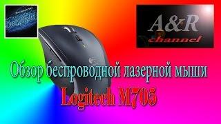 Обзор Logitech M705