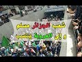 نشيد شعب الجزائر مسلم مع اجمل تصوير للحراك الشعبي مارس 2019