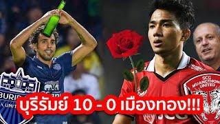 บุรีรัมย์ 10-0 เมืองทอง!!! สั่งลาโค้ชเก่า ต้อนรับโค้ชใหม่กามา (ความลับบิ๊กแมตช์ไทยลีก)