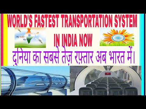 Hyperloop technology, world's fastest transportation system now in india ,at ns in hindi