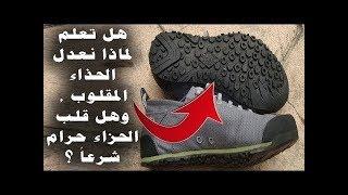 لماذا نعدل الحذاء المقلوب , وهل قلب الحذاء حرام شرعاً ؟
