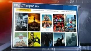 ФильмПро.Ru - большой сайт о кино и для кино