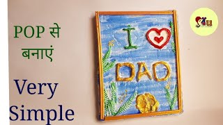 Fathers Day Gift Idea/father's Day Gift Idea For Son/daughter/art And Craft