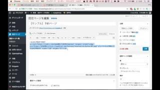 顧客管理システムCoubicの予約ボタンをWordPressに設置する方法