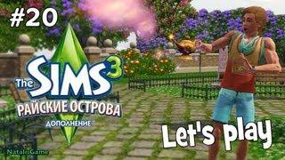 Давай играть Симс 3 Райские острова #20 Курортный магнат