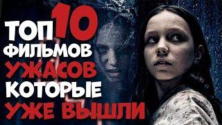 ТОП-10 ФИЛЬМОВ УЖАСОВ (2019)