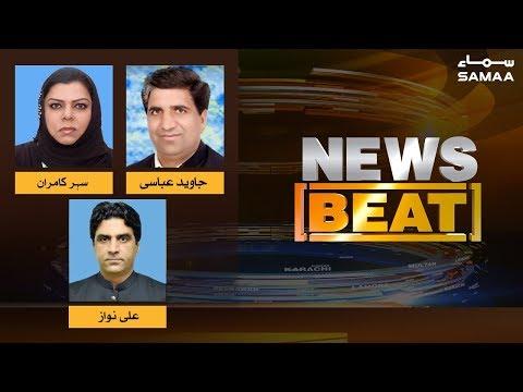 Maryam Bilawal mulaqat ka agenda kia ? | News Beat | Paras Jahanzeb | 15 June 2019