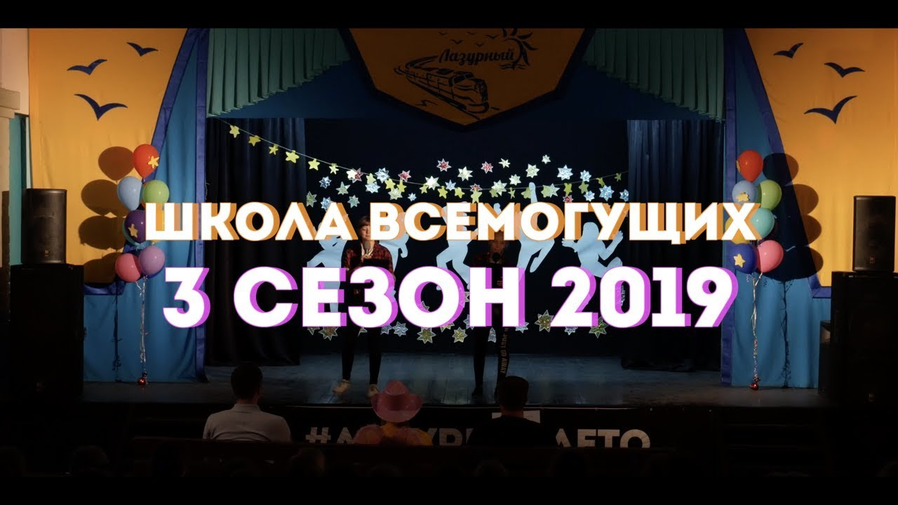 Школа Всемогущих | 3 сезон 2019