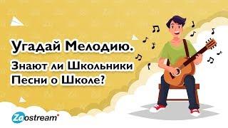 Угадай мелодию. Знают ли школьники песни о школе?