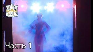 Зважені та щасливі. Сезон 7. Выпуск 1. Часть 1 из 4 от 31.08.17