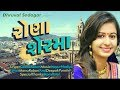 Rona Ser Ma (Full Video) | kinjal dave | LATEST GUJARATI SONGS 2017 | RAGHAV DIGITAL Mp3