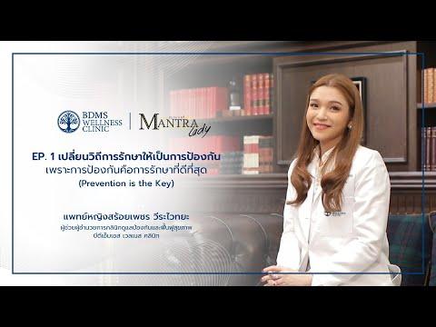 เปลี่ยนวิถีในการรักษา ให้เป็นการป้องกัน | BDMS Wellness Clinic x Mantra Lady EP. 1