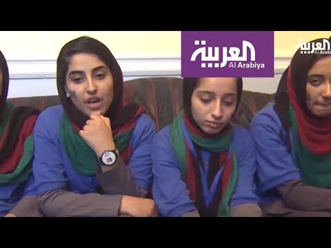 فتيات صناعة الروبوت الأفغانيات ينافسن في واشنطن