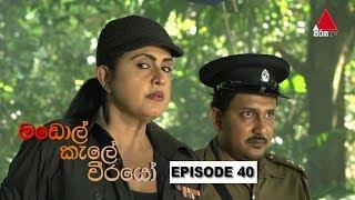 මඩොල් කැලේ වීරයෝ | Madol Kele Weerayo | Episode - 40 | Sirasa TV Thumbnail