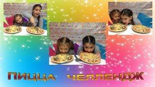 ПИЦЦА ЧЕЛЛЕНДЖ Pizza Challenge Челленджи от Miss Rima