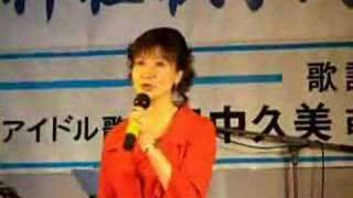 以前、神社のお祭りのゲストで田中久美さんの「スリリング」をアップし...