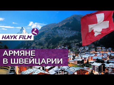 Армяне в Швейцарии/История и современность/HAYK Media