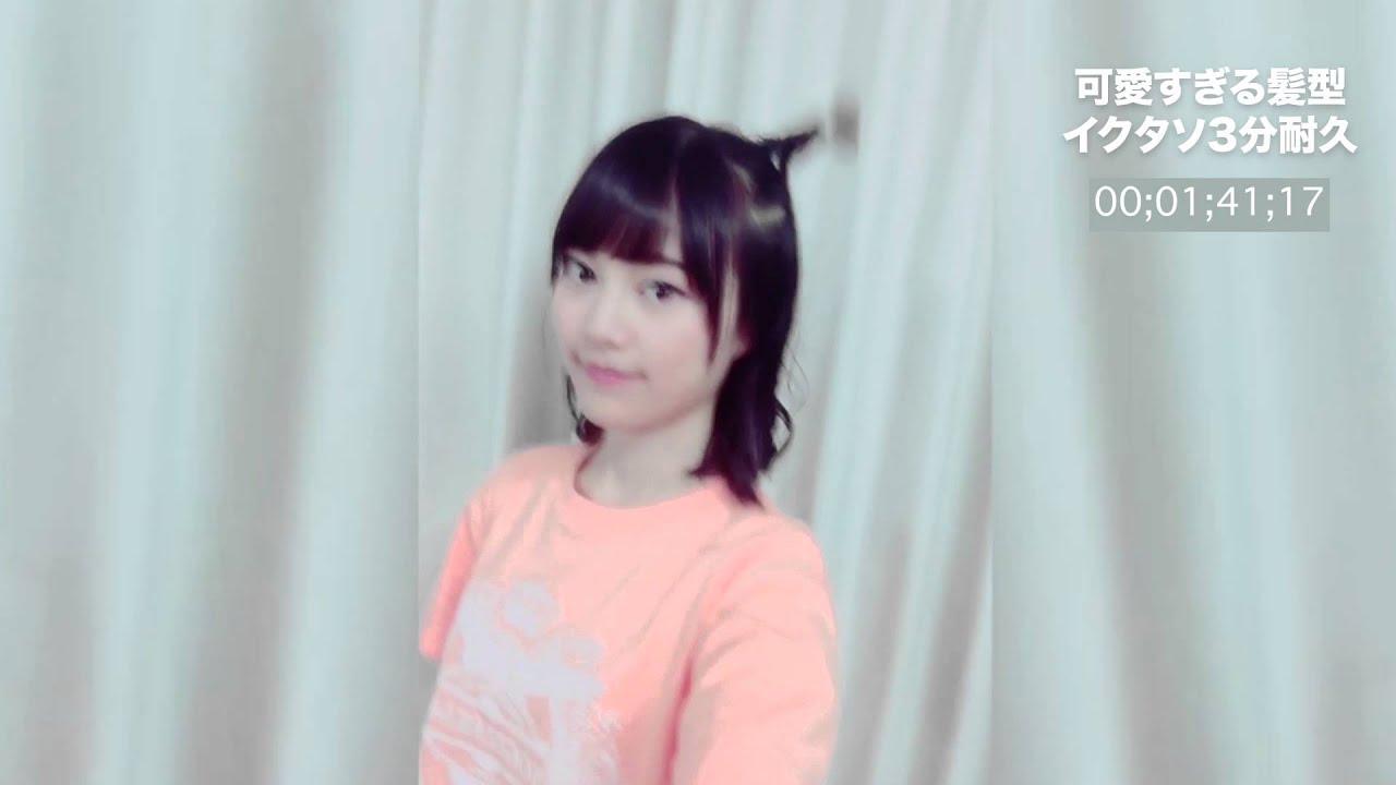 【乃木坂46】生田絵梨花『可愛すぎる髪型3分耐久』 , YouTube