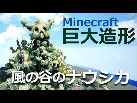 【minecraft】nausicaa-of-the-valley-of-the-wind-god-warrior.