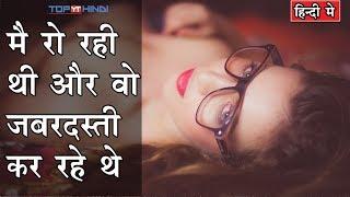 पोर्न इंडस्ट्री की ऐसी कड़वी सच्चाई जिस पर आप यकीन नहीं करेंगे | Porn Industry Exposed in Hindi