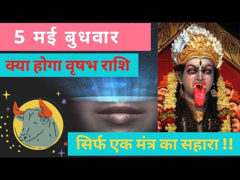 वृषभ राशि 4 मई मंगलवार | Vrishabh Rashi Aaj Ka Vrishabh Rashifal | Vrishabh Rashi 4 May 2021