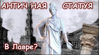 ЛАВРУ ОТКАПЫВАЮТ. 'Неожиданная' Статуя. Античные КОЛОННЫ и другие древности...2ч