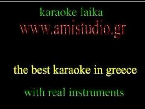 greek karaoke laika