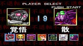 Kakugo no Susume All Characters [PSX]