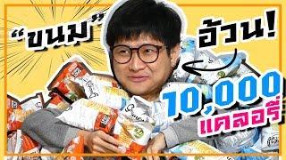 ลองกินขนม 10,000 แคล! ... จะอ้วนสักแค่ไหน? (โอ๊ต | Thai Pro Eater)