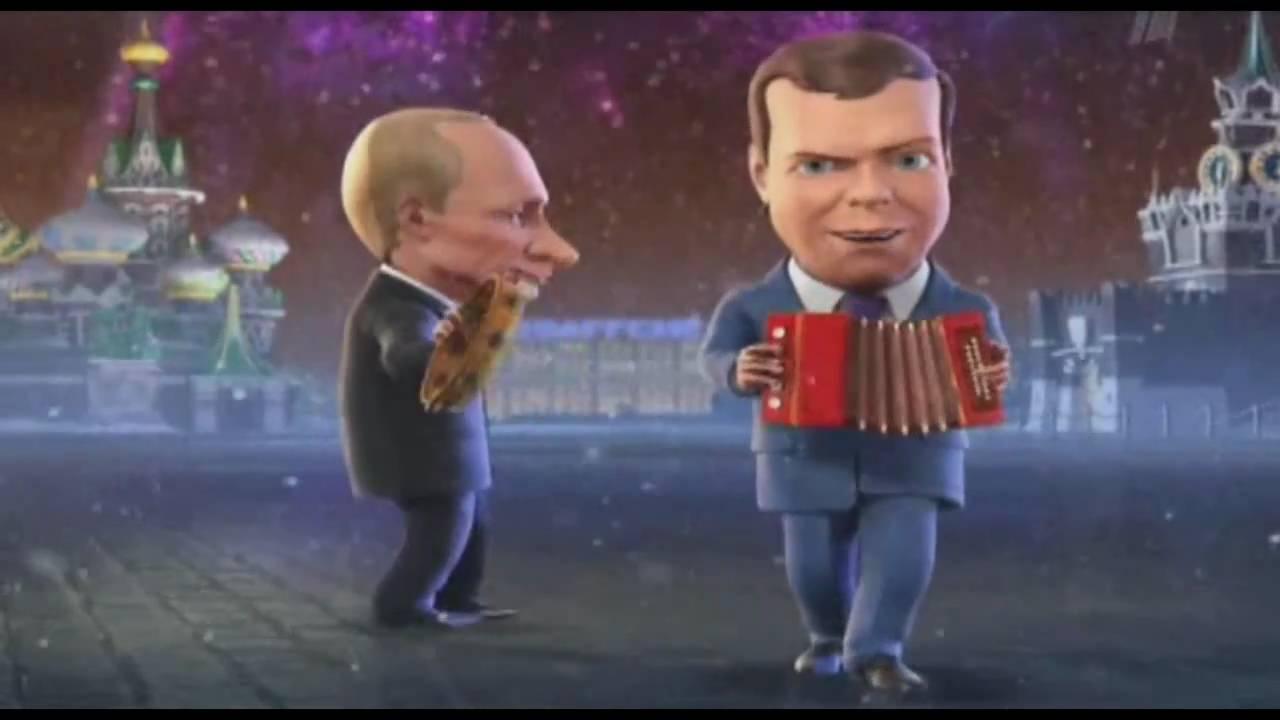 Мульт поздравление медведева и путина