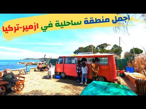 اجمل منطقة ساحلية في تركيا - جولة في اورلا ازمير | Urla Iskele