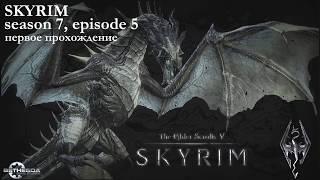 Сколько волчицу не корми, все равно дракона сожрет [Skyrim, Season 7, episode 5]