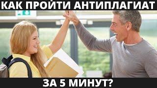 Как обмануть антиплагиат? - antiplagius.ru(, 2014-03-10T17:45:00.000Z)