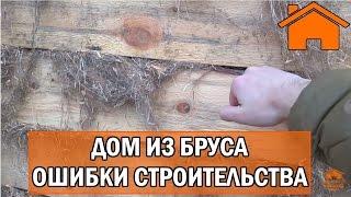видео Распространенные ошибки при выборе проекта дома