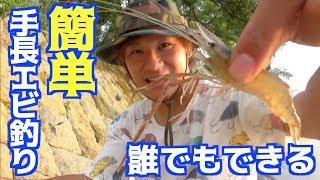 食べて美味しい手長エビを沢山釣ろう! thumbnail