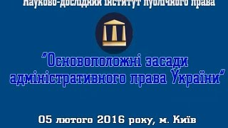 видео Наука административного права, ее предмет и система