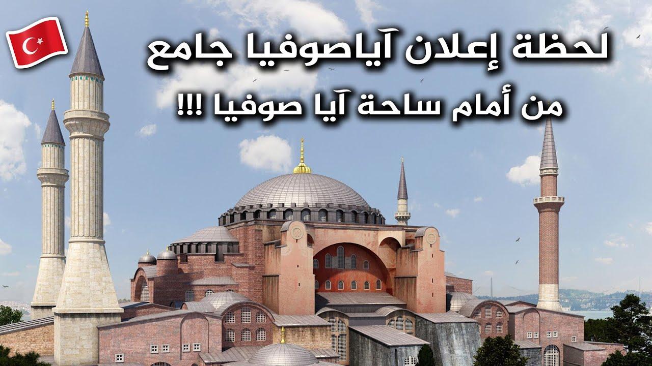 لحظة إعلان آيا صوفيا جامع !! مشاعر الأتراك من أمام آيا صوفيا لحظة الإعلان!!