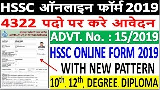 HSSC Advt 15/2019 Online Form 2019 || How to Fill HSSC Various 4322 Post Online Form 2019
