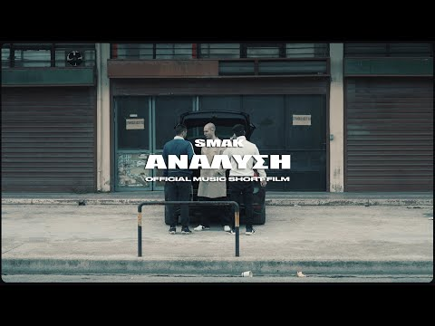 SMAK - ΑΝΑΛΥΣΗ (OFFICIAL MUSIC SHORT FILM) Prod. by MAXIME