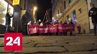В Риге прошло массовое шествие в защиту русского языка - Россия 24